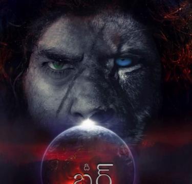 فيلم The Birth 10000 BC 2021 مترجم هندي HD