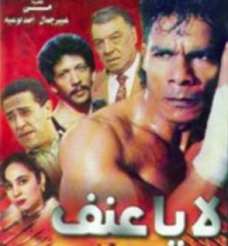 فيلم لا يا عنف اون لاين يوتيوب HD فريد شوقي