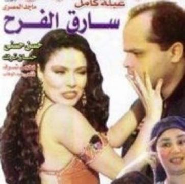 فيلم سارق الفرح كامل HD محمد هنيدي 1994